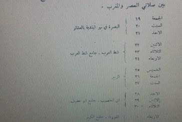 من ملفات العلاقات العراقية – الأحوازية / 1