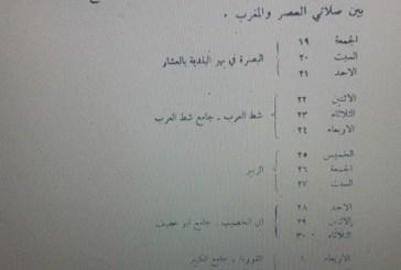 من ملفات العلاقات العراقية - الأحوازية / 1