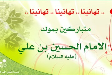 ذكرى ولادة الامام الحسين عليه السلام