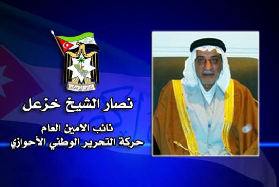 الشيخ نصار الشيخ خزعل : الموقف العربي الرسمي يتجاهل القضية الأحوازية