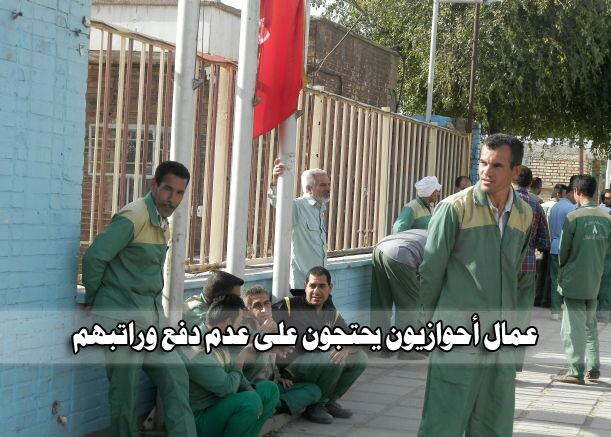 احتجاجات عمال شركة تسطيح الاراضي في الاحواز المحتلة لعدم دفع رواتبهم منذ 4 اشهر متواصلة