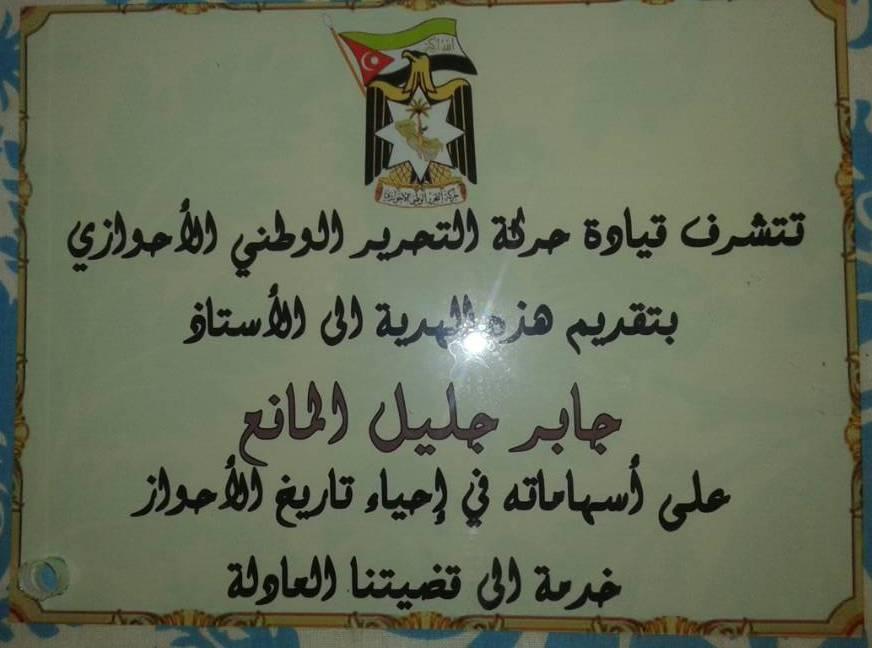 درع حركة التحرير الوطني الأحوازي للأستاذ جابر جليل المانع قدمه الأخ نصار الشيخ خزعل