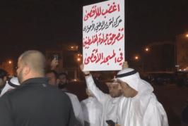 حركة التحرير الوطني الأحوازي تشارك بالوقفة الاحتجاجية على منع الفلسطينيين من الصلاة في الاقصى