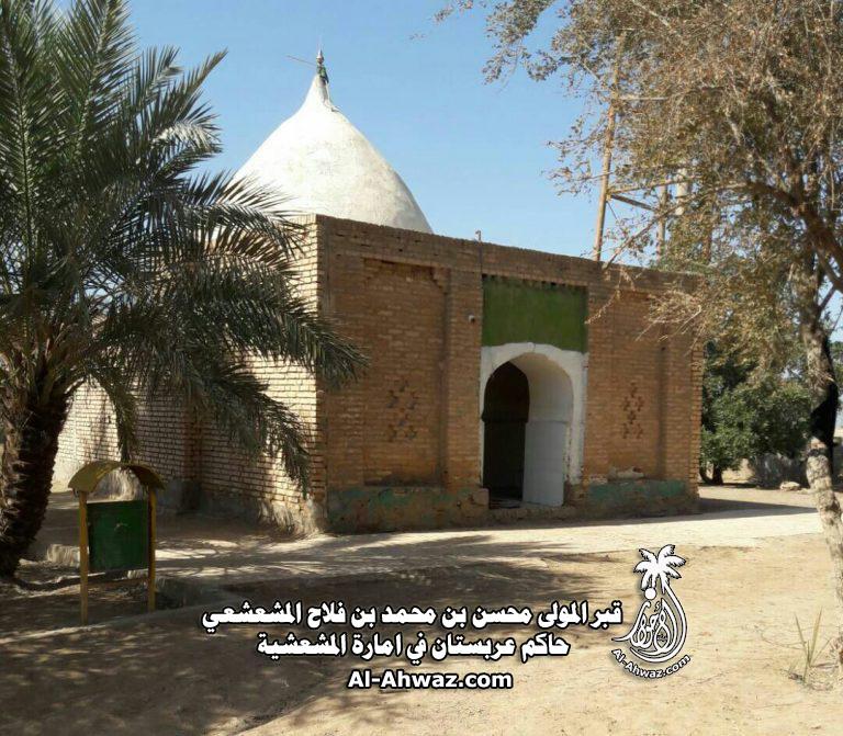 قبر المولى محسن بن محمد بن فلاح المشعشعي حاكم عربستان