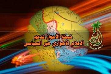 شبكة الأحواز تدعم الاعلام الأحوازي غير السياسي