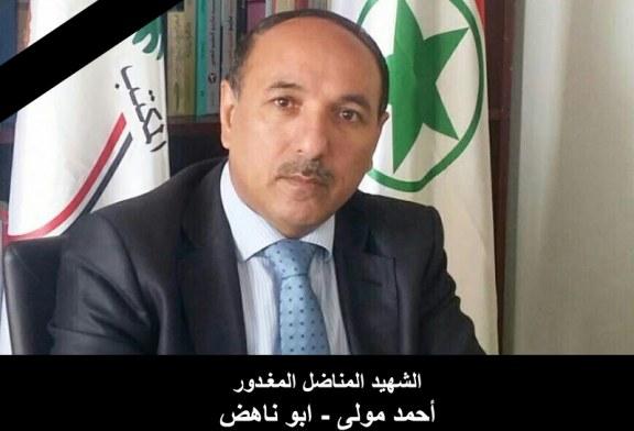 أغتيال المناضل أحمد مولى رئيس حركة النضال العربي لتحرير الأحواز