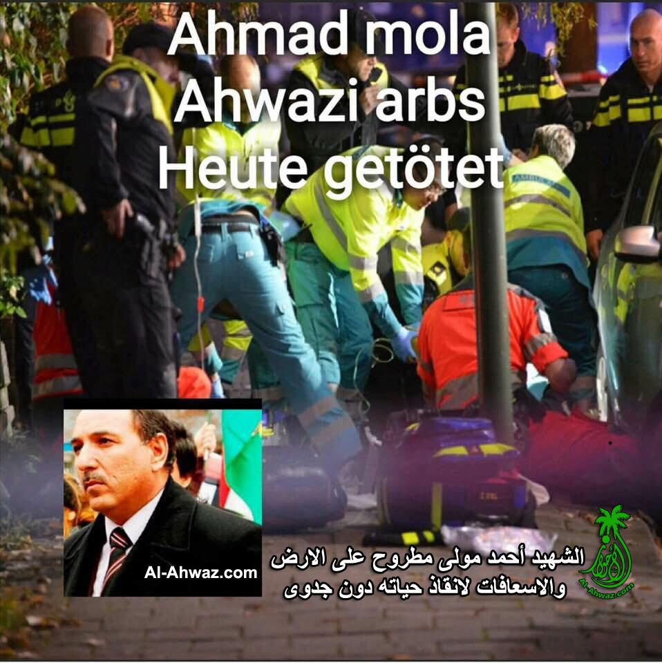 عشيرة الشهيد أحمد مولى تقيم مجلس عزاء في وسط سخط احوازي كبير