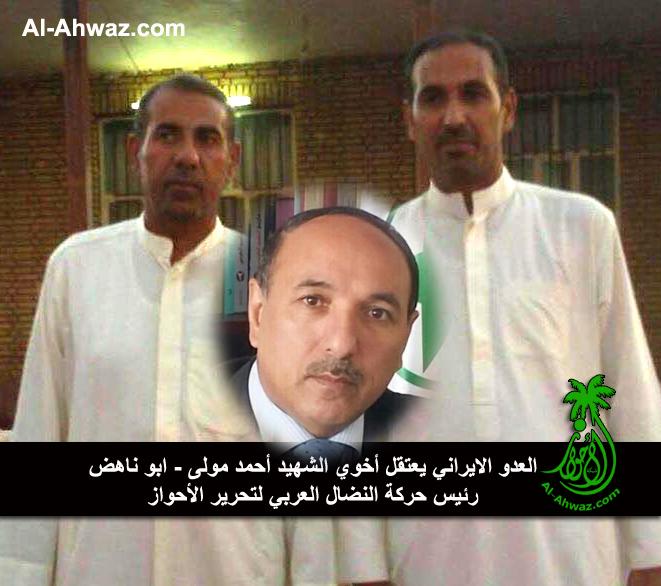 اعتقال اخوي الشهيد احمد مولى في الاحواز المحتلة
