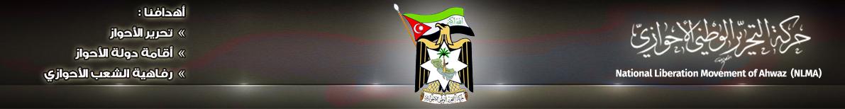 اهداف حركة التحرير الوطني الأحوازي