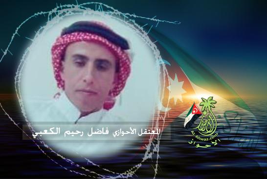 اعتقال المواطن الاحوازي فاضل رحيم الكعبي