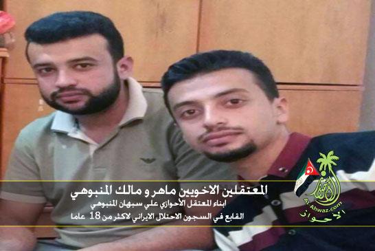 المعتقلين الأخوين الأحوازيين ماهر ومالك المنبوهي ابناء المعتقل علي سبهان المنبوهي المعتقل لاكثر من 18 عاما