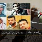 حملة لاطلاق سراح معتقلي الحميدية