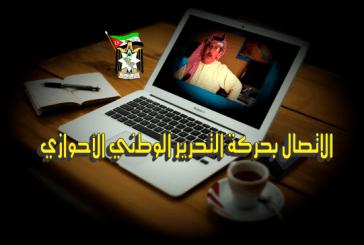 اعلان من حركة التحرير الوطني الأحوازي حول تغيير ارقام الهاتف والفاكس