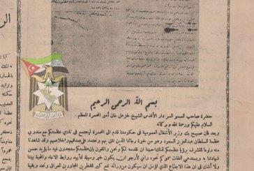الملك فيصل الأول يخاطب الشيخ خزعل لعقد مؤتمر في المحمرة يجمع ممثلين عن العراق ونجد
