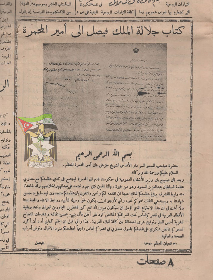 الملك فيصل يخاطب الشيخ خزعل حول معاهدة المحمرة بين الحكومة العراقية والسلطان عبد العزيز بن سعود