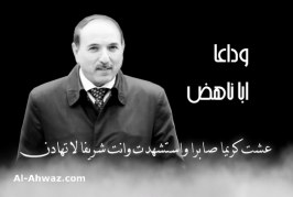 بيان حول الذكرى السنوية الاولى لأستشهاد المناضل القائد أحمد مولى شميل