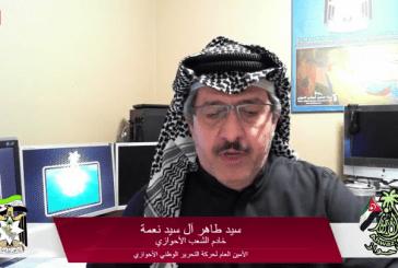 سيد طاهر آل سيد نعمة يلقي بيان حركة التحرير الوطني الأحوازي حول جريمة الفيضانات في الأحواز المحتلة