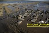 العدو الايراني بتعمد يحاول كسر السواتر الرملية لاغراق اهالي قرية الشاكرية بمياه الفيضانات