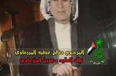 ذكرى وفاة والد الأخ العقيد حسين صالح المزرعاوي