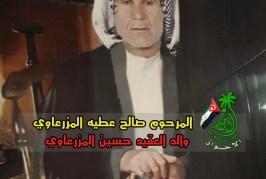 وفاة والد الأخ العـقيد حسين المزرعاوي