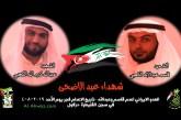 بيان حركة التحرير الوطني الأحوازي بعـيد الاضحى