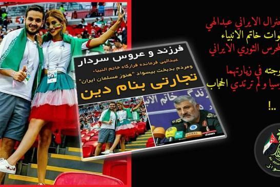 إبن الجنرال عبدالهي قائد قوات خاتم الانبياء و زوجته المحجبة في روسيا بدون حجاب ..!