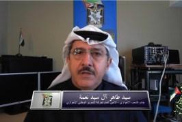 كلمة الأخ سيد طاهر السيد نعمة حول اخر الاحداث في المنطقة والقضية الأحوازية