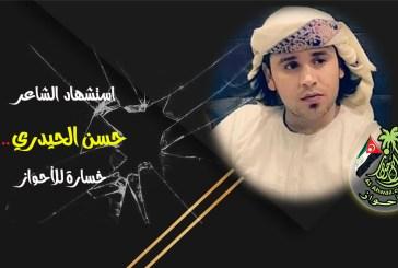 اغتيال الشاعر الأحوازي حسن الحيدري