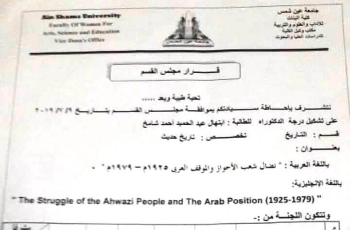 نضال شعـب الاحواز والموقف العربي 1925 م – 1979 م