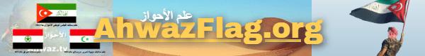 AhwazFlagBenner0501202001