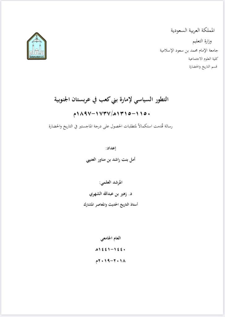 نبذة مناقشة رسالة ماجستير امارة بني كعب في عربستان - الاستاذة أمل العتيبي