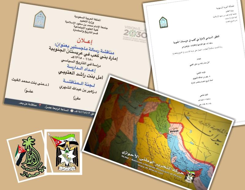 مناقشة رسالة ماجستير امارة بني كعب في عربستان – الاستاذة أمل العتيبي