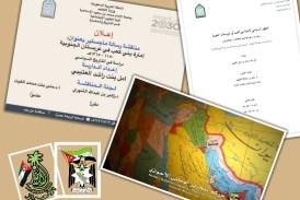 مناقشة رسالة ماجستير امارة بني كعب في عربستان - الاستاذة أمل العتيبي