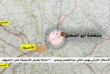 الأحتلال الايراني يدمر 300 منزلا لعوائل احوازية