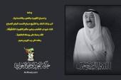 الشيخ صباح الأحمد الصباح امير دولة الكويت في ذمة الله
