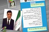 قرار عـزل العـقيد حسين صالح المزرعاوي من قيادة وتنظيم حركة التحرير الوطني الأحوازي