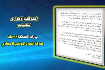 الأحوازي أحمد قاسم يهنىء حركة التحرير الوطني الأحوازي بأنطلاقتها 38 عاما