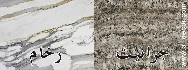 مقارنة بين شكل الجرانيت و الرخام