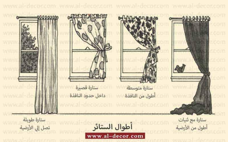 اطوال الستائر المختلفة