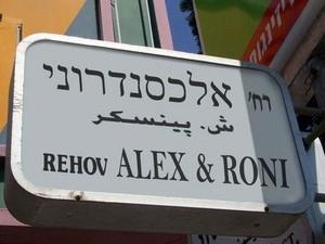 Alex & Roni