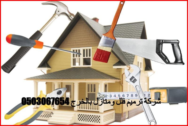 شركة ترميم بالخرج 0503067654 ترميم فلل وترميم منازل وصيانة حمامات ومطابخ