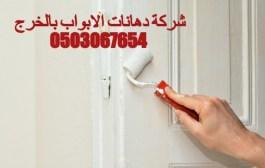 شركة دهانات ابواب بالخرج 0503067654 دهان الابواب الخشب والابواب الحديد
