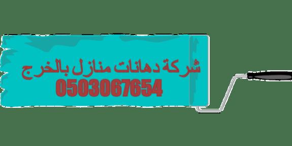 شركة دهانات بالخرج 0503067654 دهان الفلل والمنازل باحدث الديكورات
