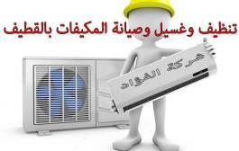 شركة تنظيف مكيفات بالقطيف 0503067654 غسيل وصيانة التكييف