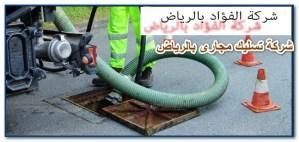 شركة الفؤاد لتسليك المجاري الرياض