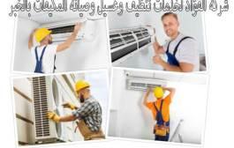 شركة تنظيف مكيفات بالخبر 0532625892 غسيل وصيانة المكيفات