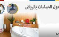 شركة عزل حمامات بالرياض 0503067654 عزل مائي وعزل حراري