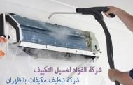 شركة تنظيف مكيفات بالظهران 0532625892 غسيل وصيانة المكيفات
