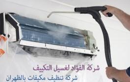 شركة تنظيف مكيفات بالظهران 0503067654 غسيل وصيانة المكيفات
