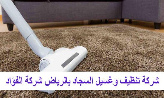 شركة غسيل سجاد بالرياض 0502977689 تنظيف وتعقيم السجاد والموكيت